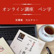 オンライン講座ペン字