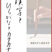 漢字とひらがなカタカナ