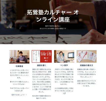 拓鶯塾カルチャー オンライン講座
