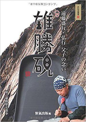遠藤さんの本