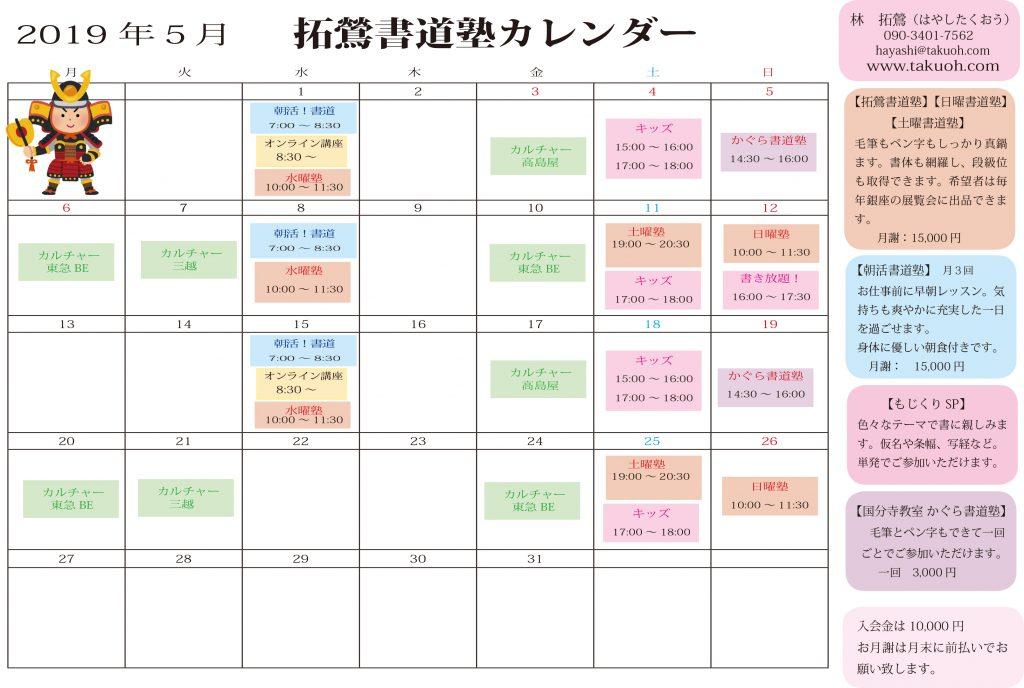 2019-5 カレンダー