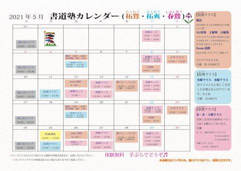 5月のお稽古カレンダー